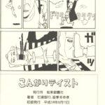 Hellsing Doujinshi Kongari Teisuto