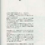 Hellsing Doujinshi Vacance de Ikou