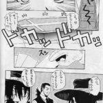 Hellsing Doujinshi Blood