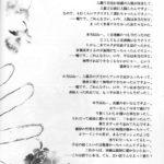 Hellsing Doujinshi Dame x9
