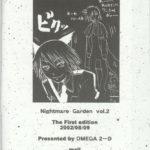 Hellsing Doujinshi Nightmare Garden