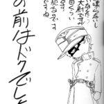 Hellsing Doujinshi MrDriller