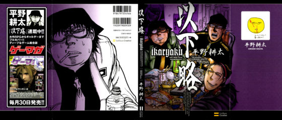 Ikaryaku Vol.1 RAW