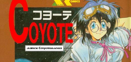 Coyote Kouta Hirano