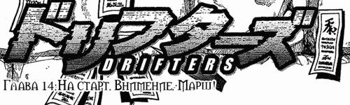 Drifters Глава 14 Кота Хирано