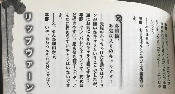 Крошечный кусочек интервью Хирано в путеводителе по манге