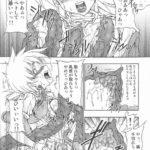 Hellsing Doujinshi CHAOS STEP 6