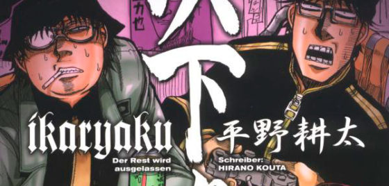 ikaryaku кота хирано