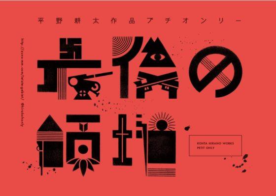 Фанатская выставка, посвященная работам Коты Хирано