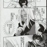 Hellsing Doujinshi pigeon blood