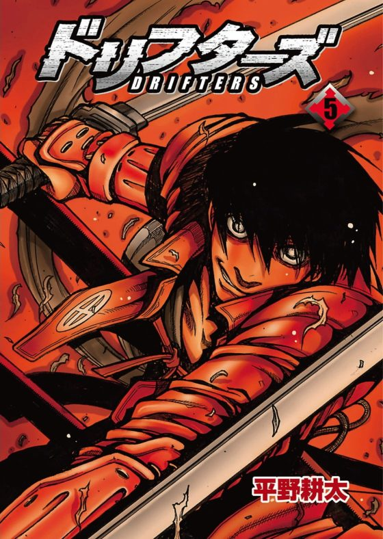 YKO cover Drifters